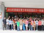 2013年西城区青少年科技馆庆六一科普活动日信息